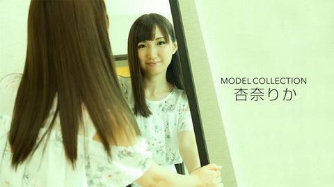 モデルコレクション 杏奈りか